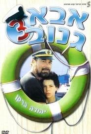 The Skipper 3 Beeld