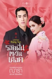Streaming The Rising Sun: Roy Ruk Hak Liam Tawan poster