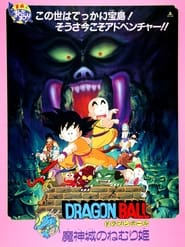 Dragon Ball Mozifilm 2 - Alvó hercegnő az Ördög kastélyában