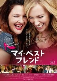 Watch Miss You Already Online Movie