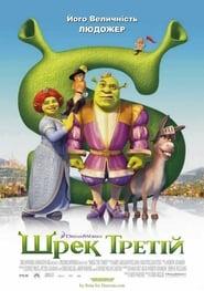 Watch Shrek the Third Online Movie