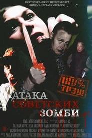 Атака советских зомби (2016)