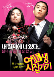 Foto di Marrying School Girl