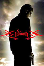 Billa 2007 Full Movie Hindi Dubbed Watch Online HD