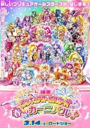 Pretty Cure All Stars: Spring Carnival