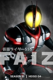 Kamen Rider - Fourze Season 13