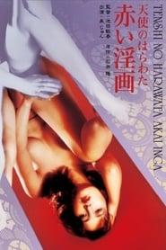 Tenshi no Harawata: Akai Inga (1981) Netflix HD 1080p