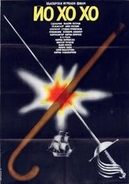 Йо-хо-хо (1981) Netflix HD 1080p