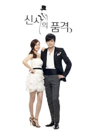 A Gentleman's Dignity streaming vf poster