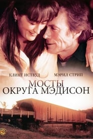 Watch The Bridges of Madison County Online Movie