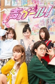 Voice Girl! (2018)