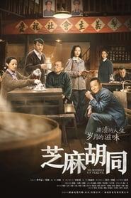 Memories of Peking Season