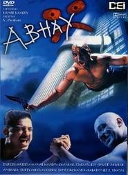 Se film Abhay med norsk tekst