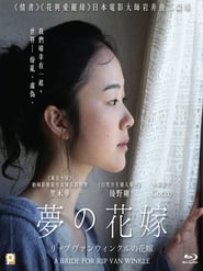 Película A Bride for Rip Van Winkle