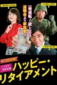 Norito Yashima actuacion en ハッピー・リタイアメント