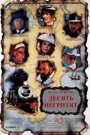 Ten Little Indians (1989) Netflix HD 1080p