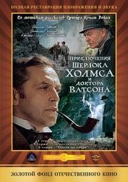 The Adventures of Sherlock Holmes and Dr. Watson Season 2