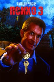 Watch Психо 3 Online Movie