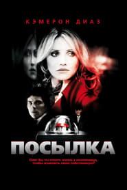 Watch Ночь кошмаров streaming movie