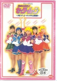 Pretty Soldier Sailor Moon - An Alternative Legend Dark Kingdom Revival Story Review