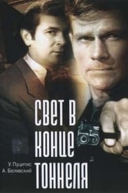 Watch Свет в конце тоннеля Movie Streaming - HD