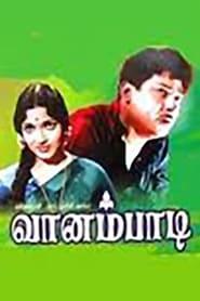 Vanambadi (1963)