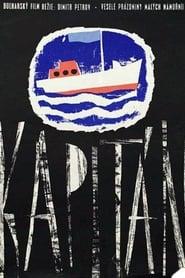 Капитанът
