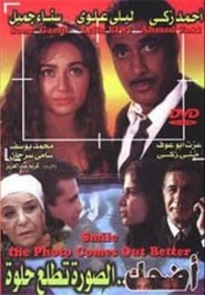 Edhak el soura tetlaa helwa Watch and Download Movies Online HD