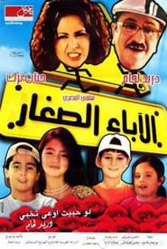 الاباء الصغار (2006)