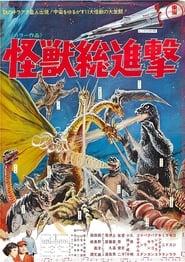 Gli eredi di King Kong (1968)