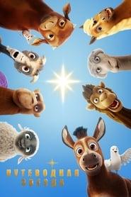 Watch Путеводная звезда Online Movie