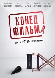 Watch Конец фильма (2019)