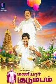 Maniyaar Kudumbam (Tamil)