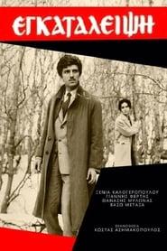 Εγκατάλειψη (1965)