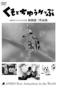 トラちゃんのカンカン虫 ()