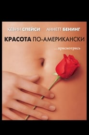 Watch Субурбикон streaming movie