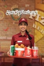 Anbirkiniyal (Tamil)