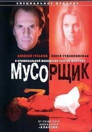 Affiche de Film Musorshik