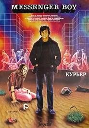 Курьер (1986) Netflix HD 1080p