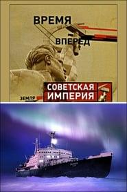 Советская Империя - Ледокол