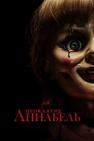 Watch Annabelle Online Movie
