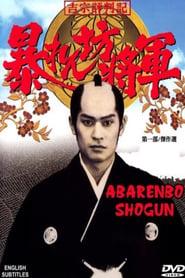 Abarenbō Shōgun