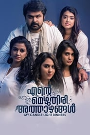 Ente Mezhuthiri Athazhangal (2018) Full Movie