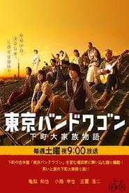 Tokyo Bandwagon