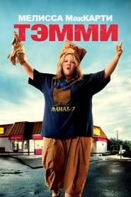 Watch Tammy Online Movie
