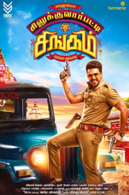 Silukkuvarupatti Singam movie poster