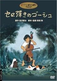 Gauche the Cellist imagem