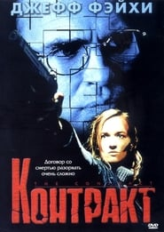 The Contract 2002