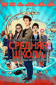 Watch Middle School: The Worst Years of My Life Online Movie