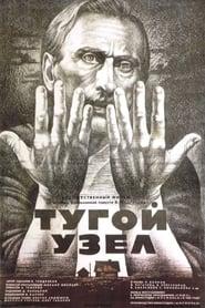 Тугой узел (1957)